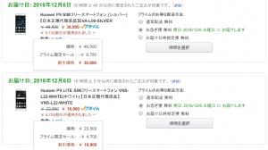 Amazon、プライム会員限定でHuawei P9が38,800円、P9 liteが18,800円などSIMフリースマホをセール