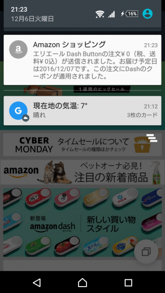 screenshot_20161206-212351