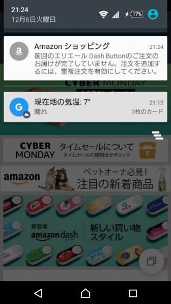 screenshot_20161206-212427